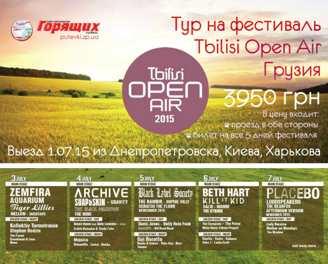 "Автобусный тур в Грузию на фестиваль ""Tbilisi Open Air"""
