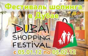 festyval-shopping-dubai